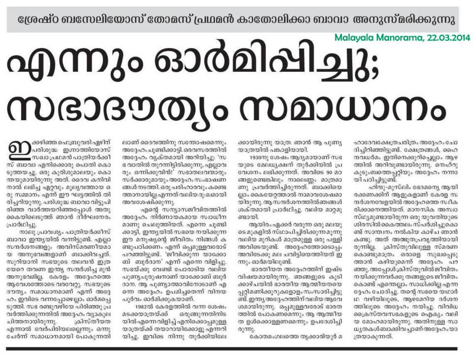 Malayala Manorama Article -HB on LL HH